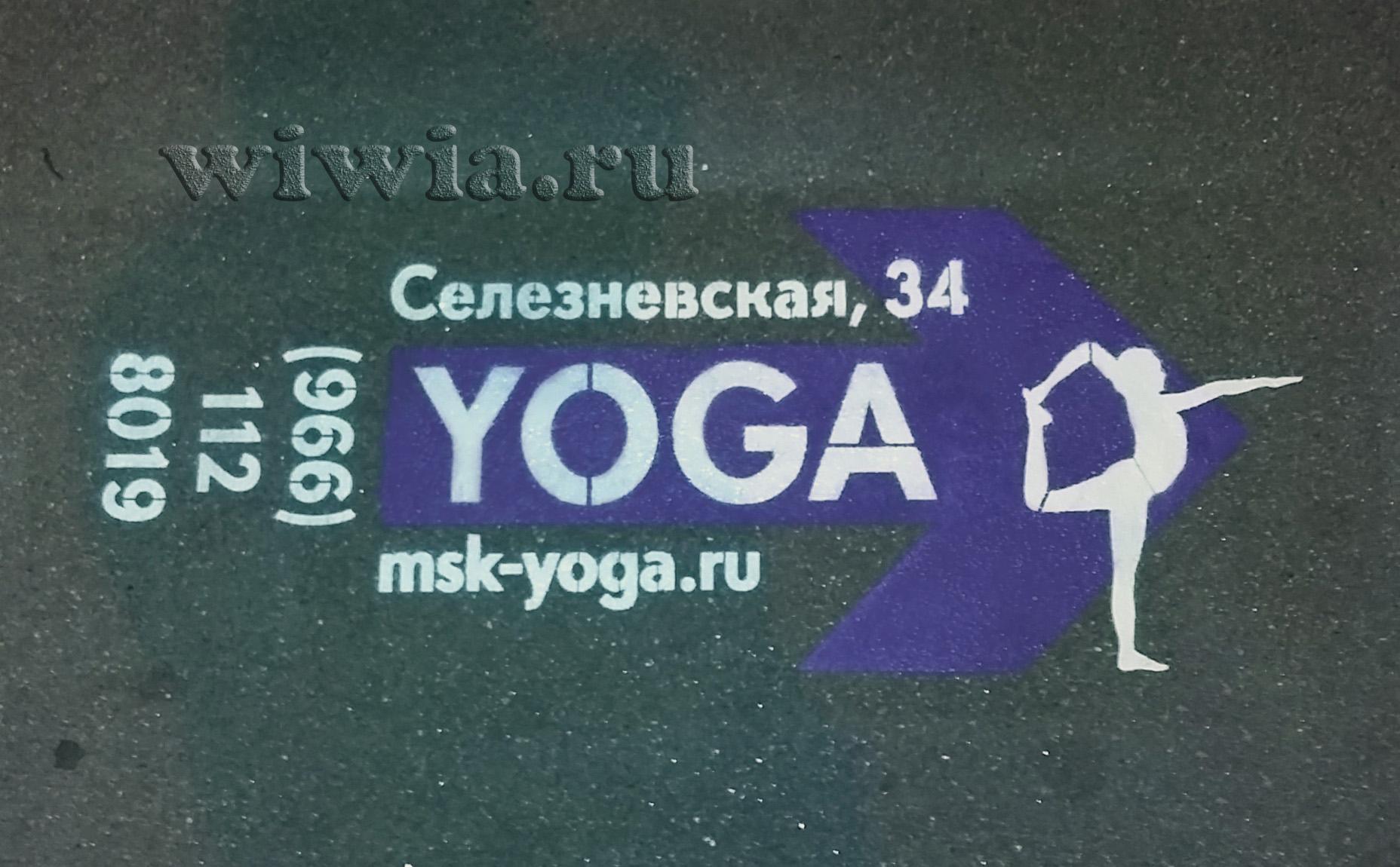 Реклама на асфальте. Yoga.