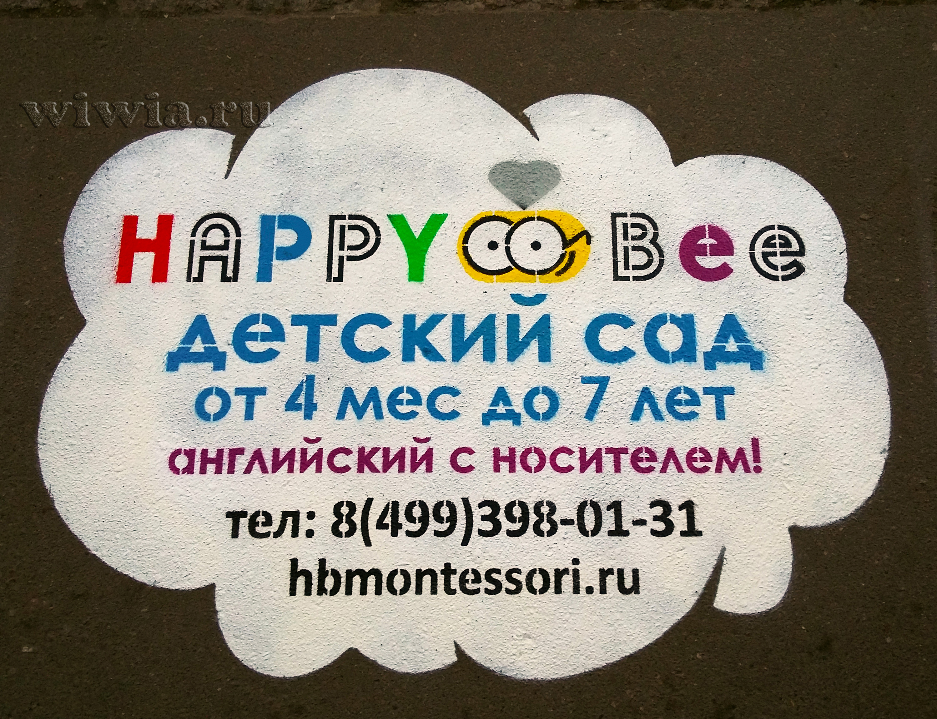 Реклама на асфальте. Happy Bee.