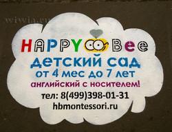 Реклама на асфальте. Happy Bee.