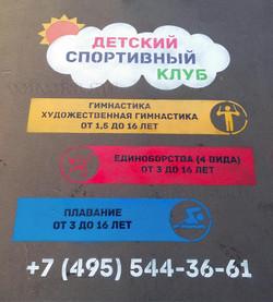 Реклама на асфальте для ДСК.
