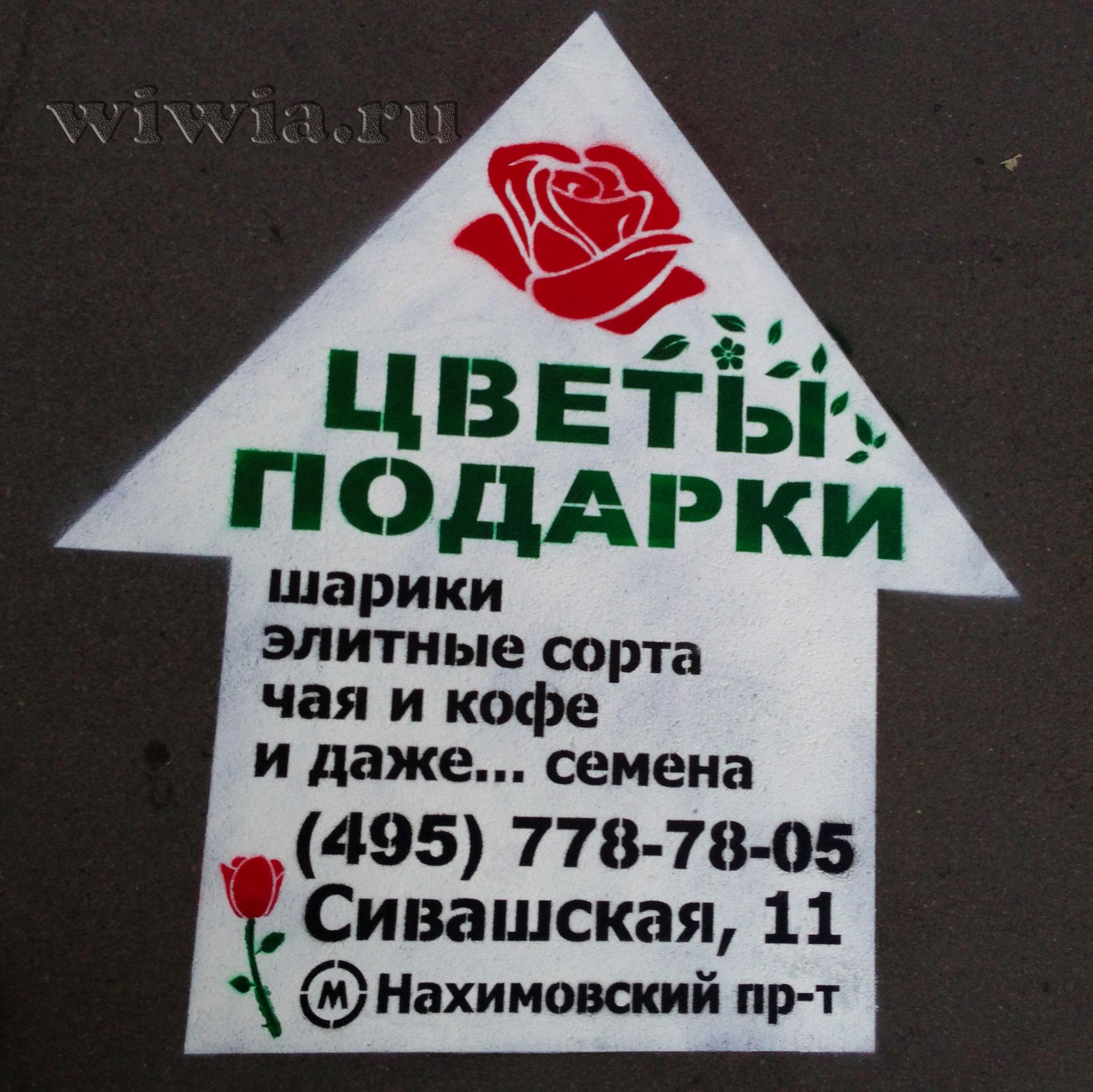Реклама на асфальте. Цветы.