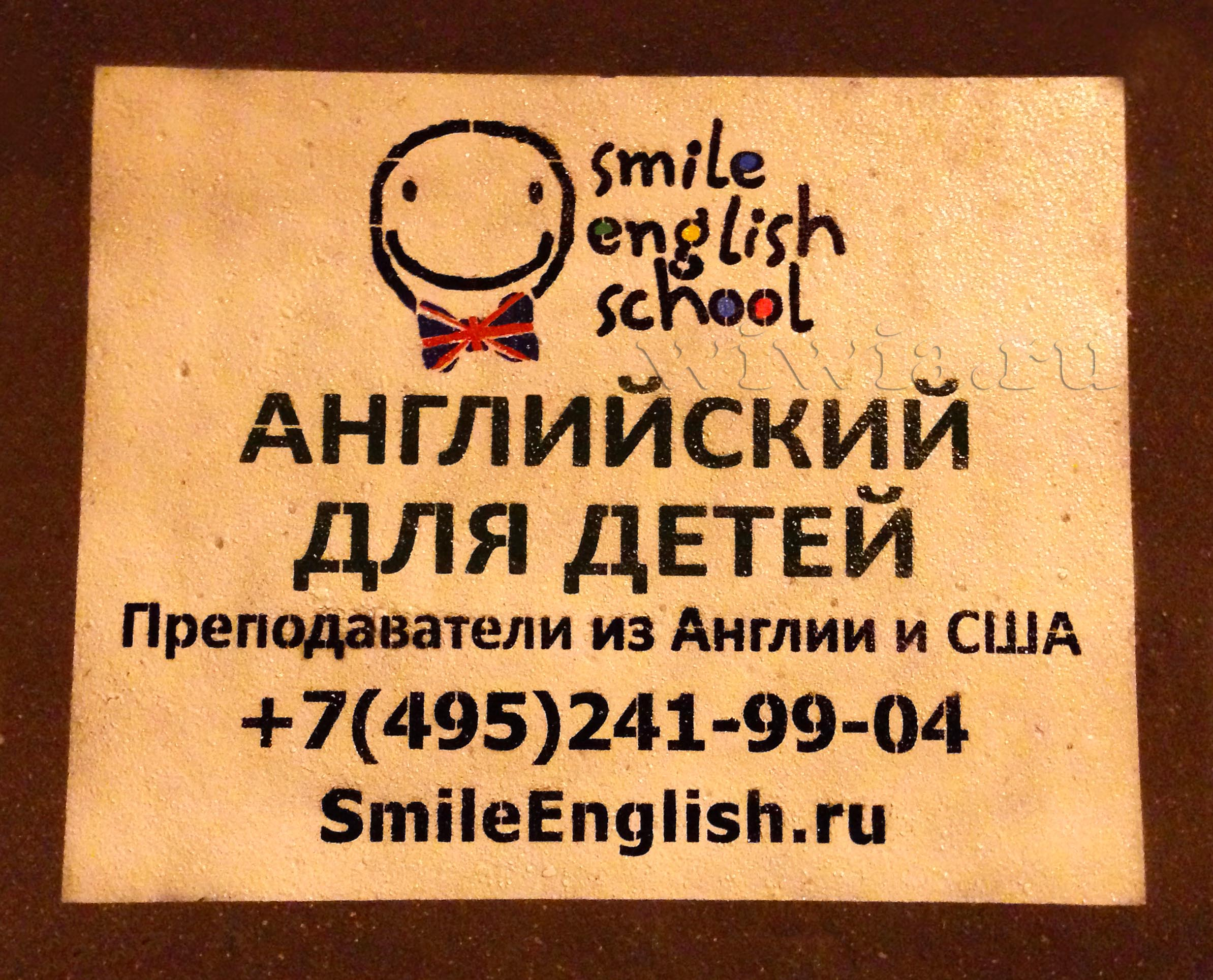 Принты на асфальте для Smile English