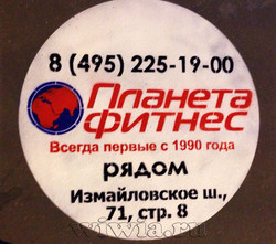 Реклама на асфальте. Планета Фитнес.