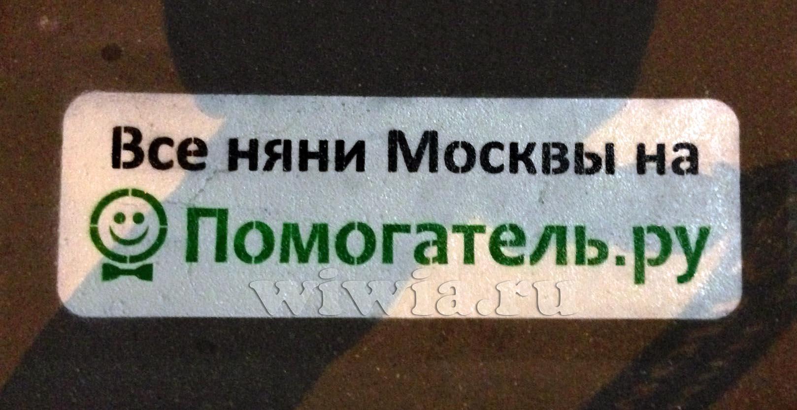 Принты на асфальте для Помогатель.ру