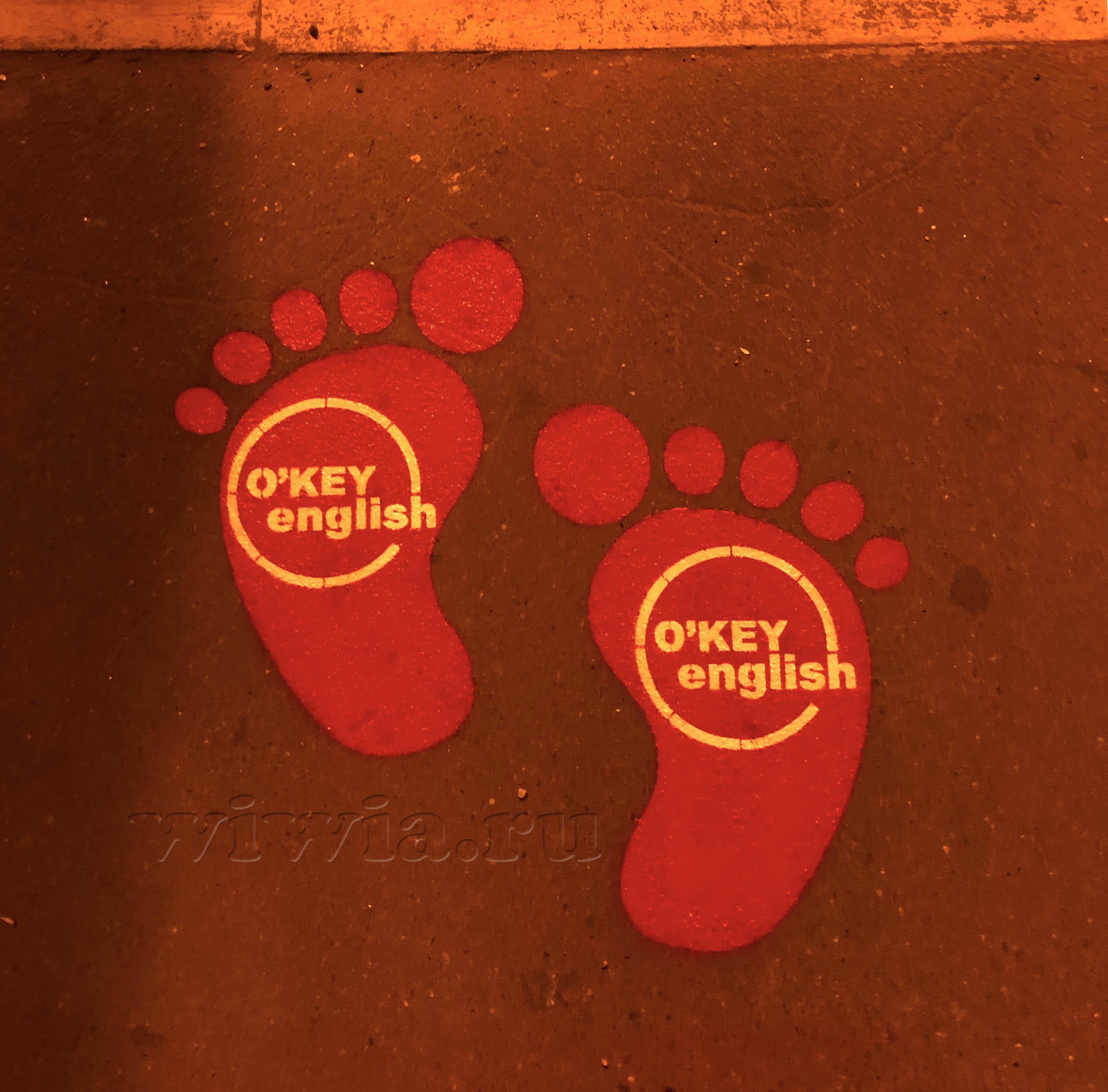Следы на асфальте для школы английского языка.