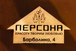 Реклама на асфальте для Персоны