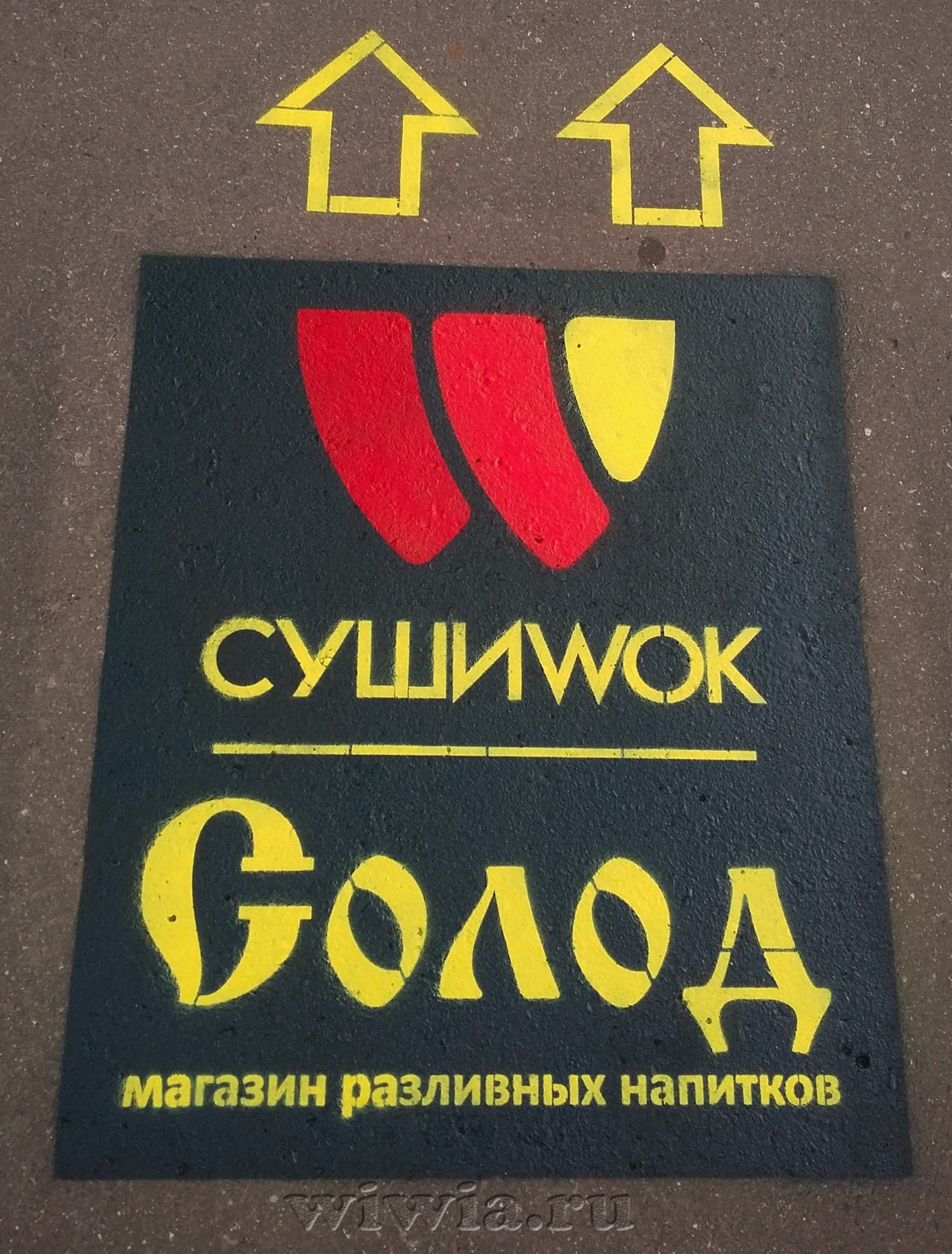 Навигация на асфальте для ресторана в Москве.