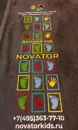 """Детская игра на асфальте для центра """"Novator""""."""
