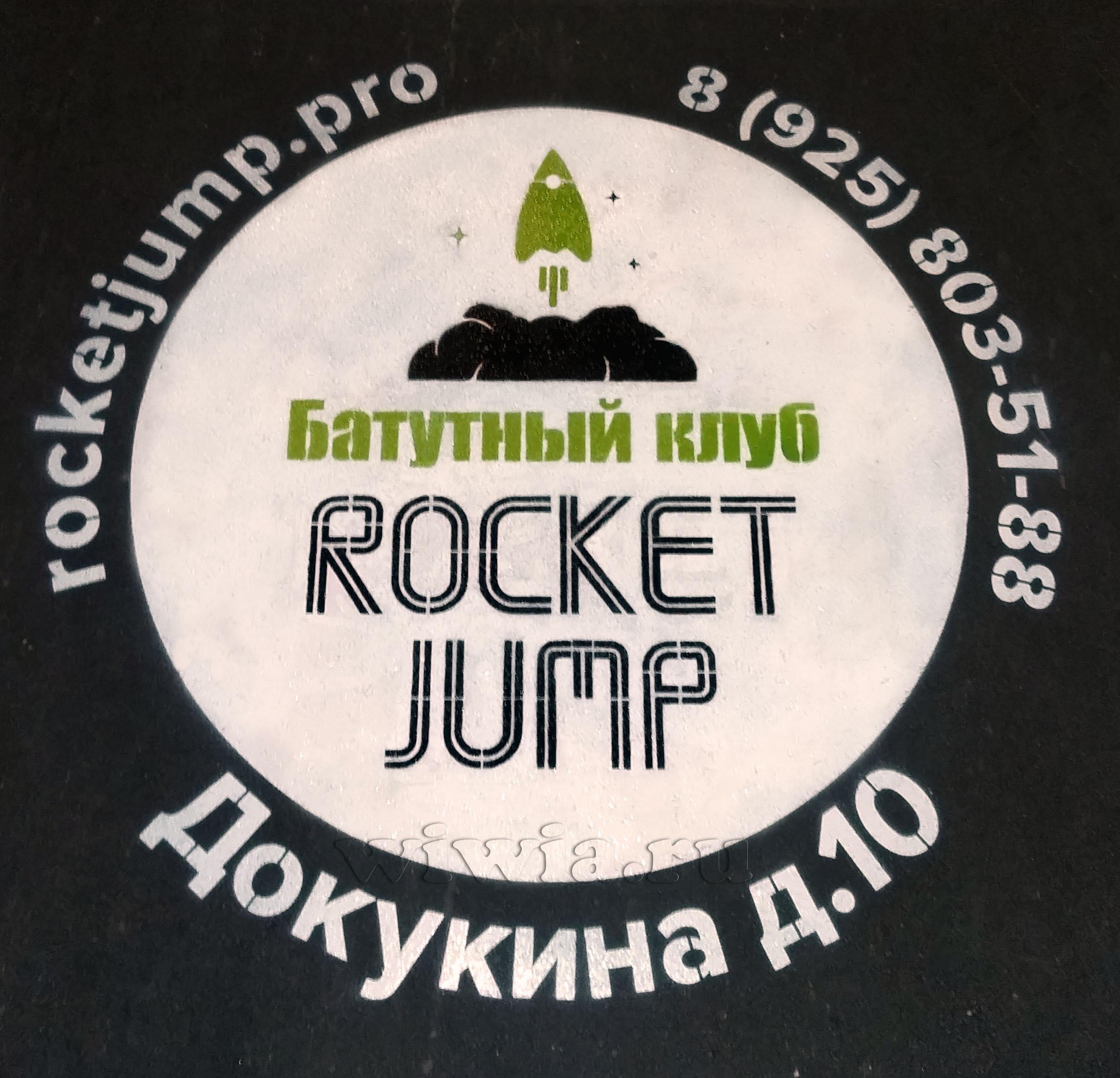 Принты на асфальте. Rocket Jump.