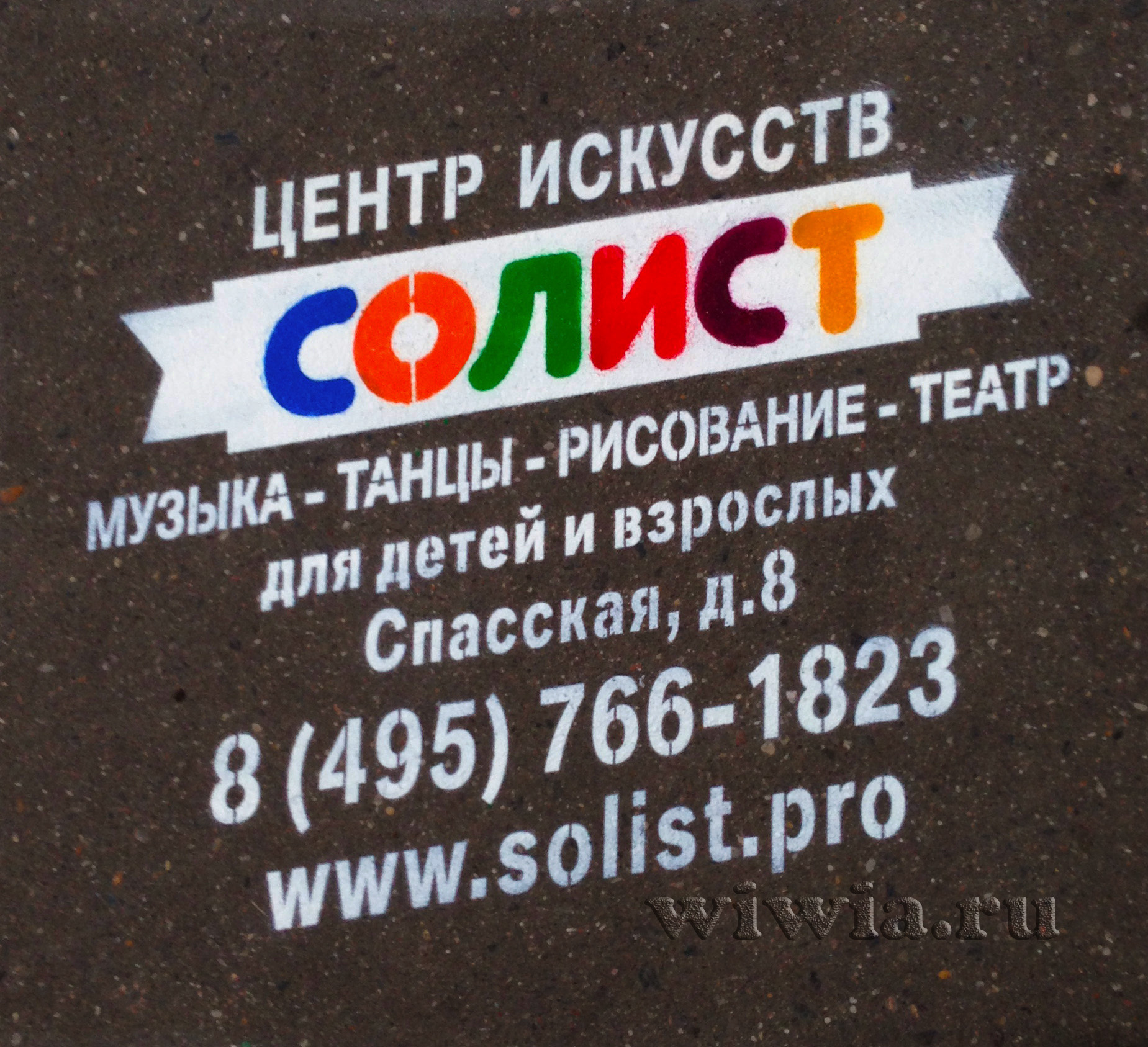 "Реклама на дорожках для ЦИ ""Солист"""