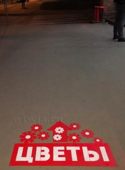 Навигация на тротуаре для цветочного салона.