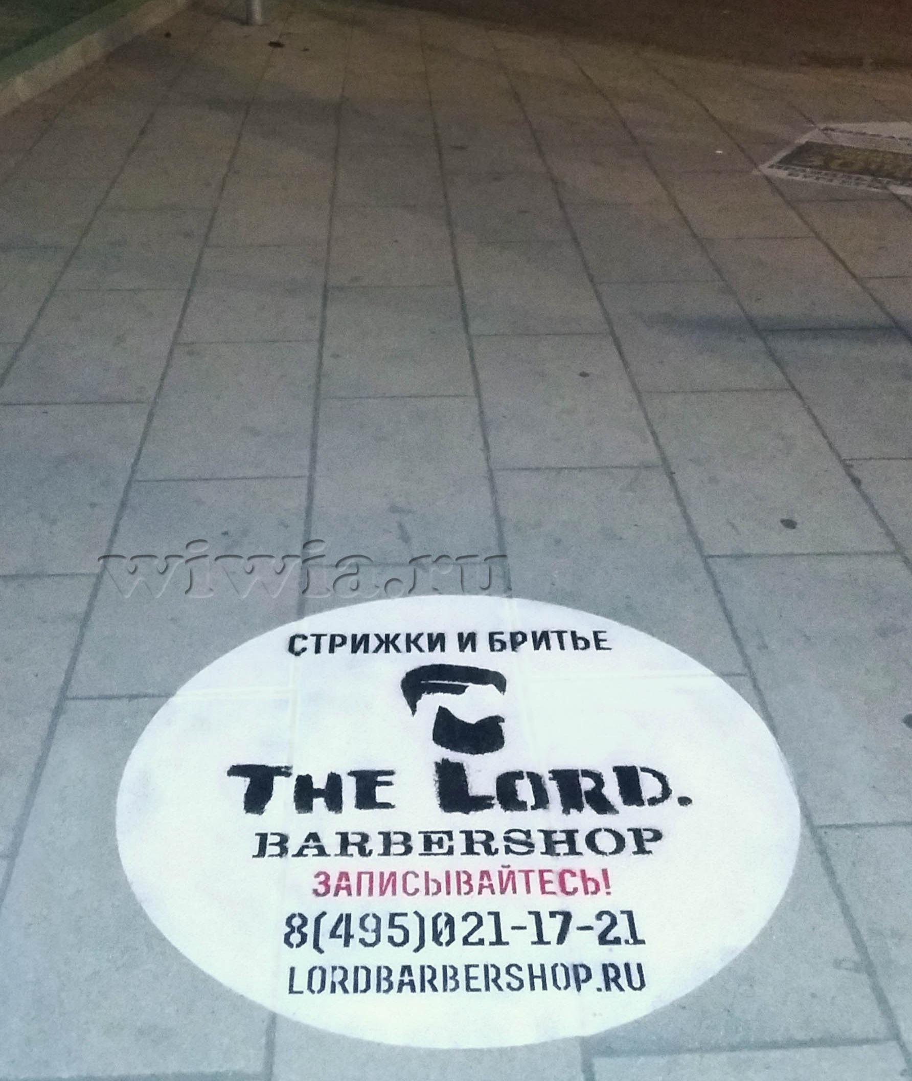 "Реклама на асфальте для барбершопа ""Лорд""."