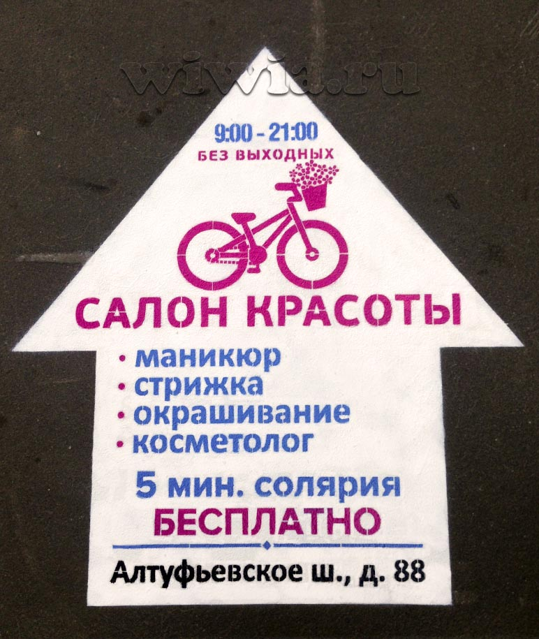 Реклама на асфальте. Салон красоты.