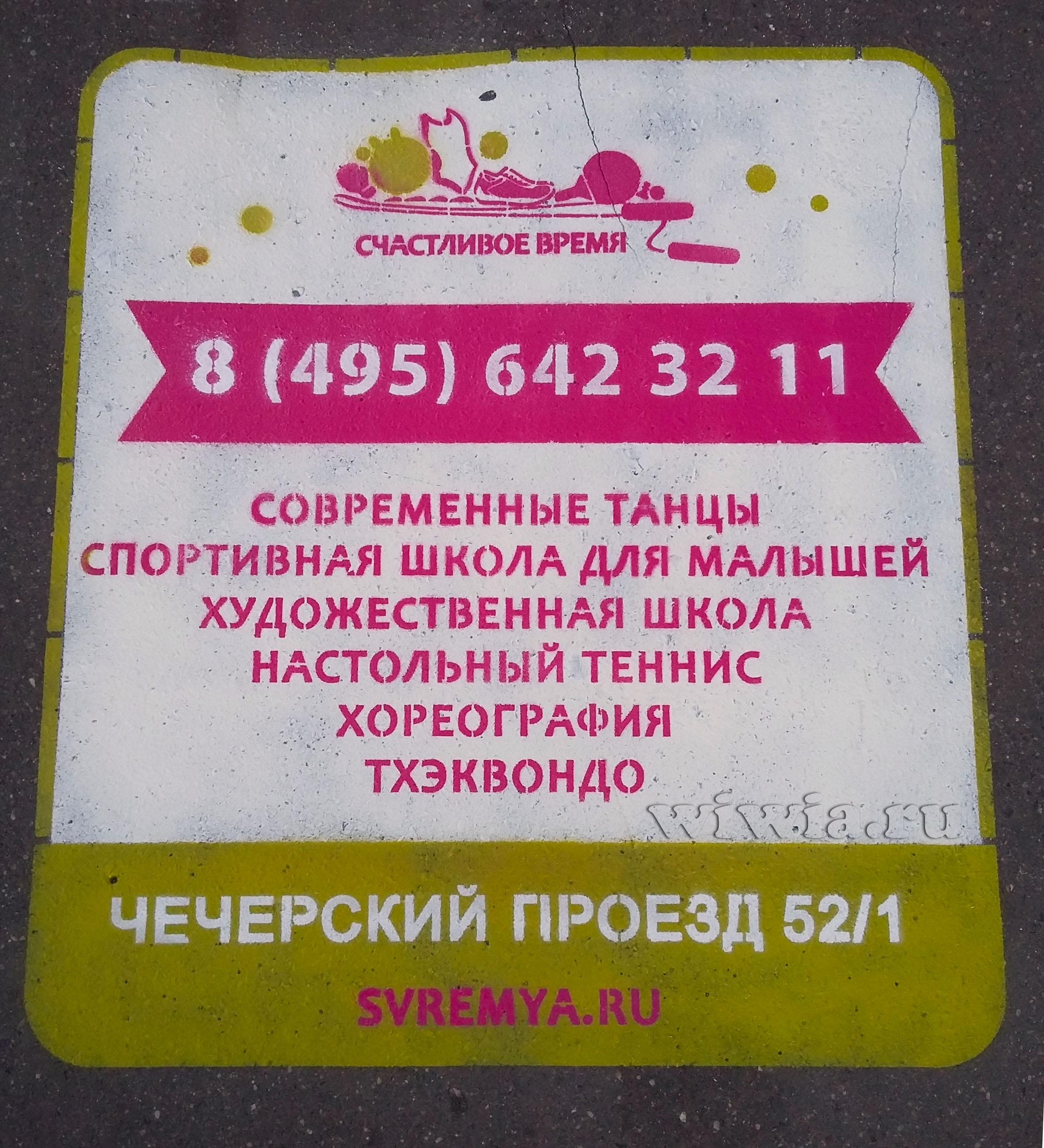 Реклама на асфальте. Детский центр.