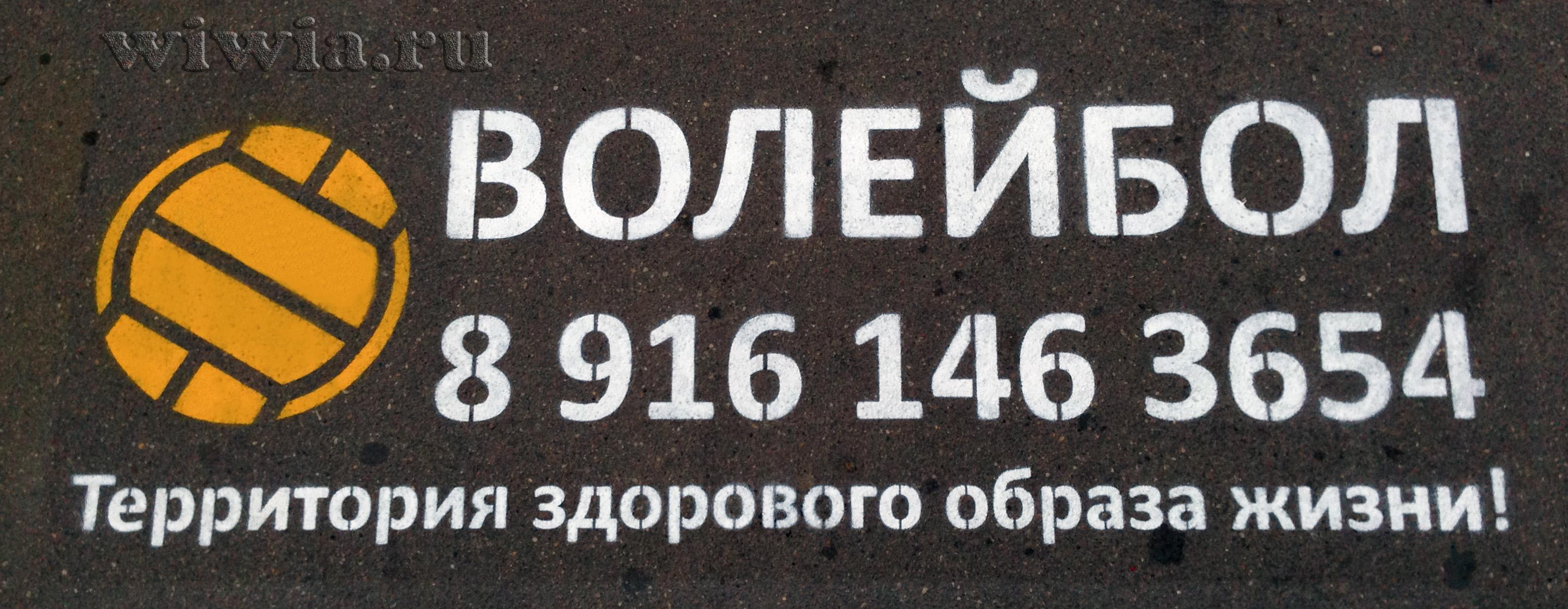 Реклама на асфальте Волейбол.