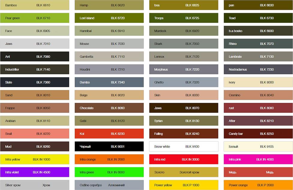 Палитра цветов краски для рекламы на асфальте немецкой фирмы Монтана