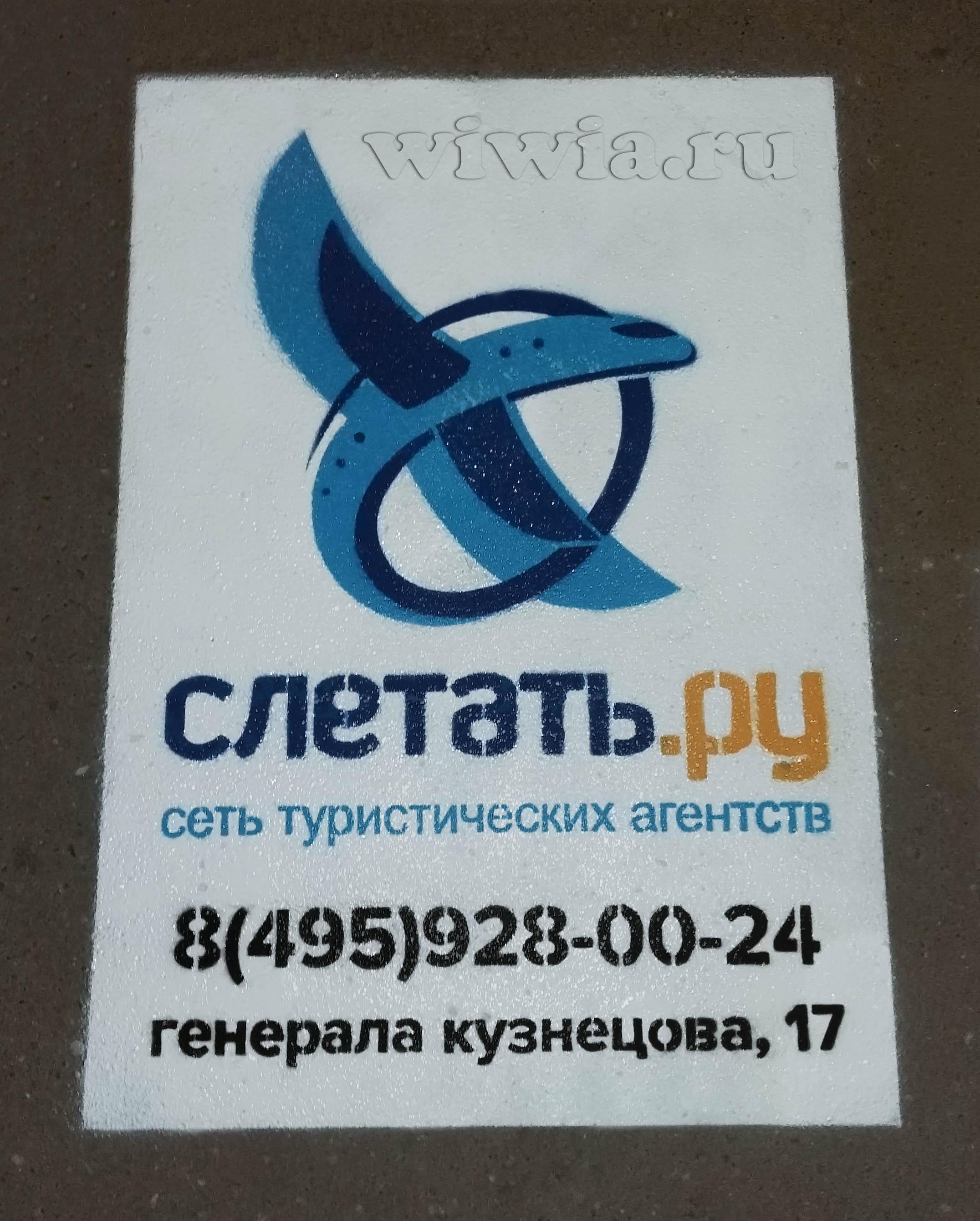 Реклама на асфальте. Слетать.ру.