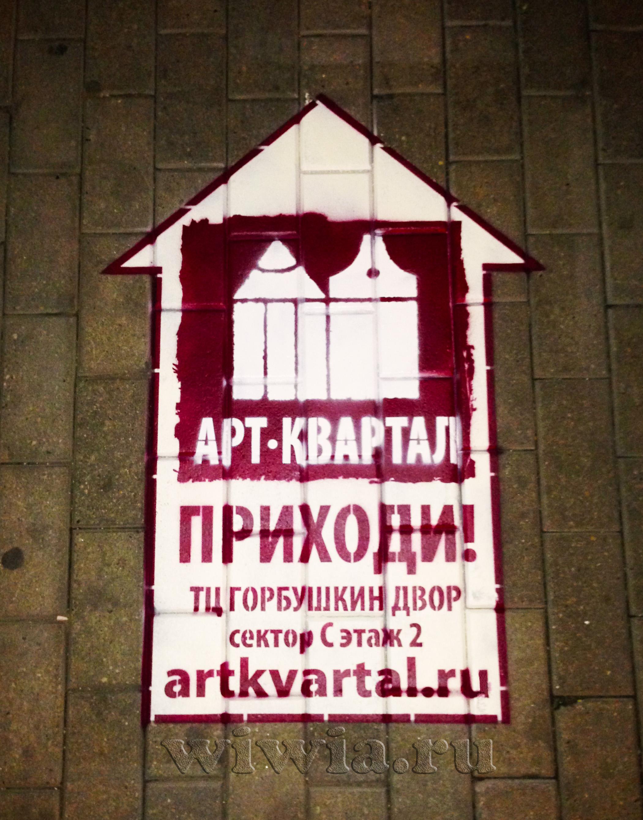 Арт-квартал. Реклама на асфальте.