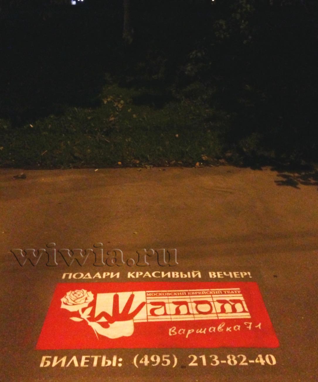 """Вариант рекламы на асфальте для еврейского театра """"Шалом""""."""