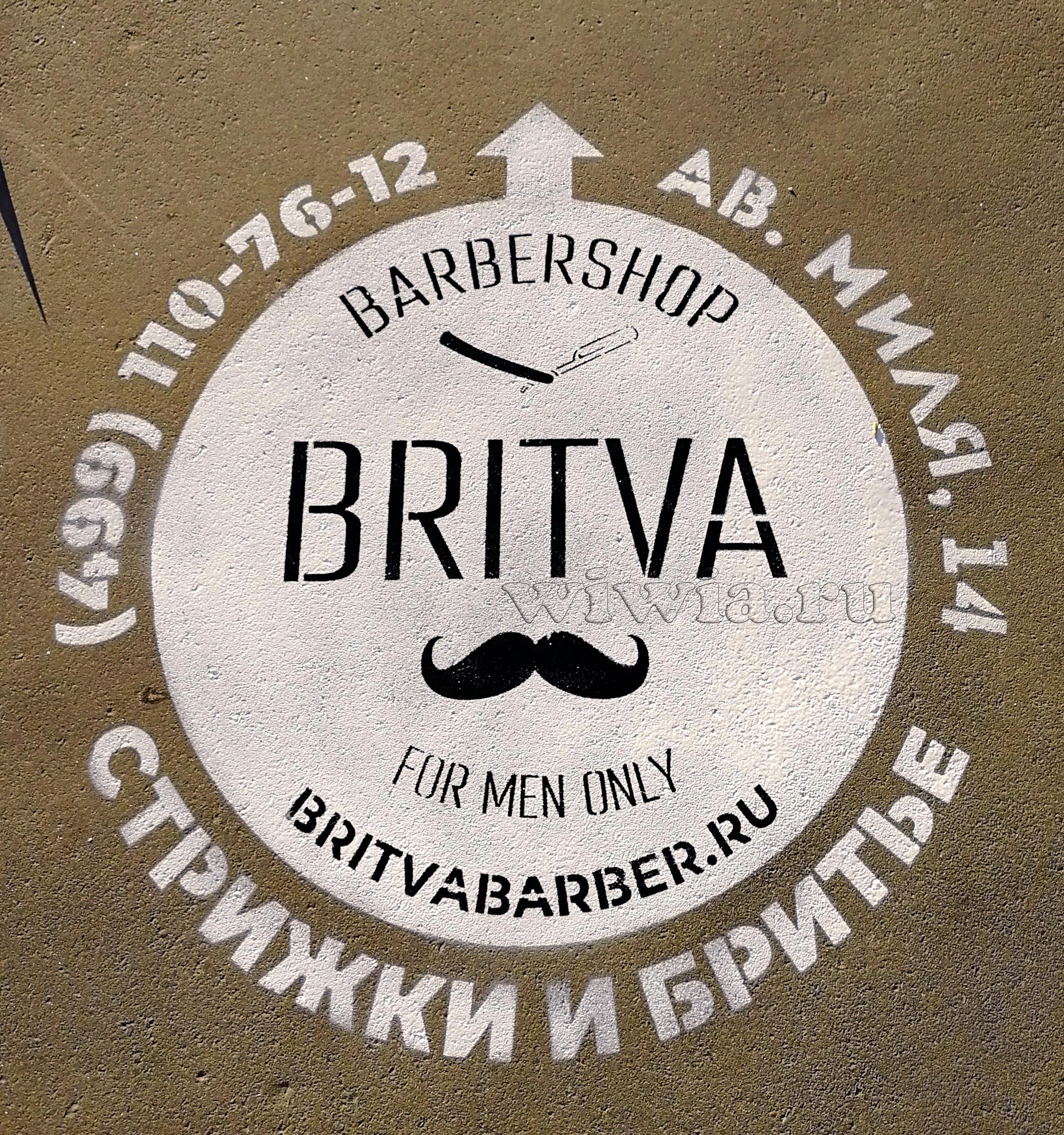 Указатели на тротуаре для сети барбершопов Бритва.