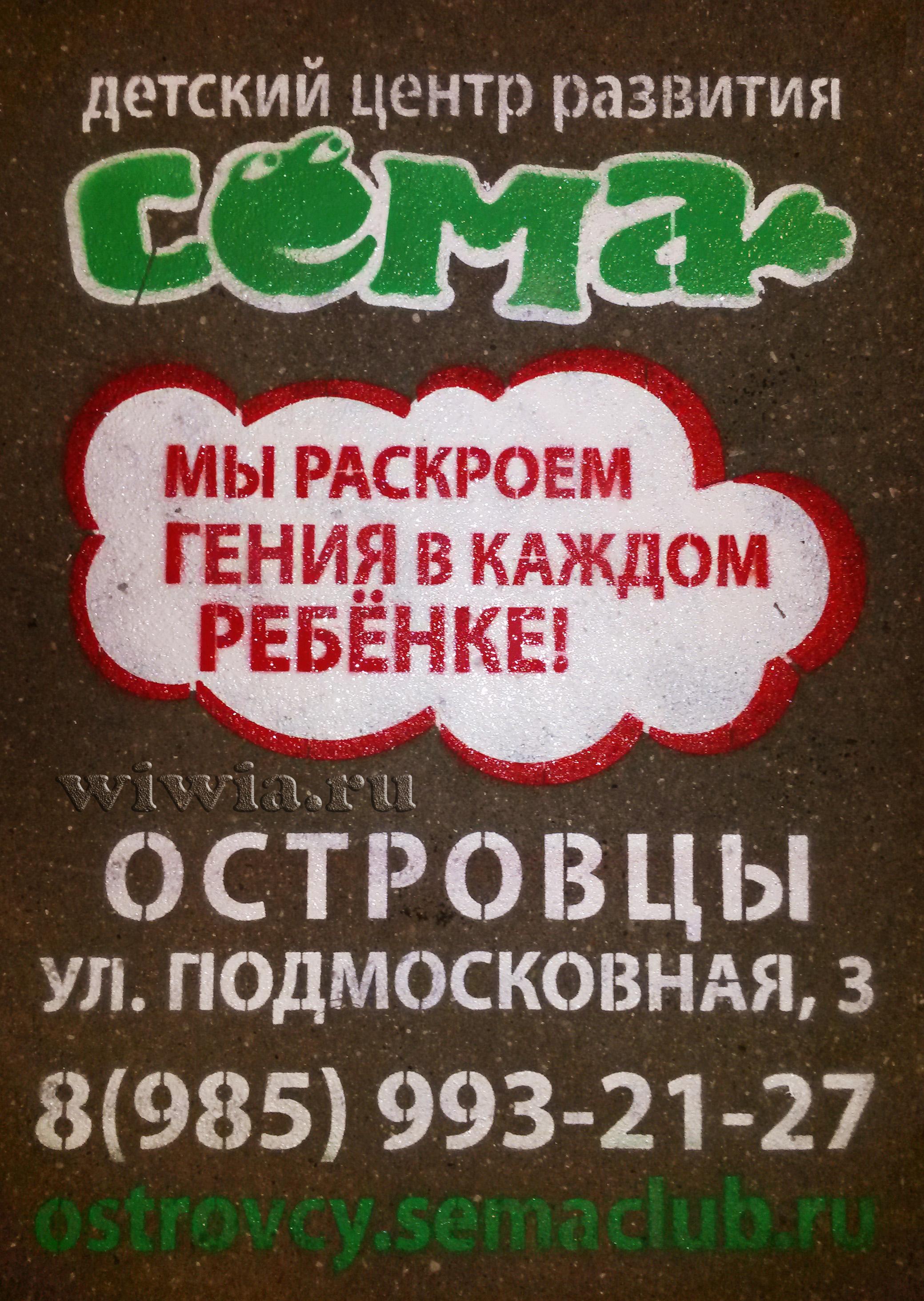 Реклама на асфальте в МО.