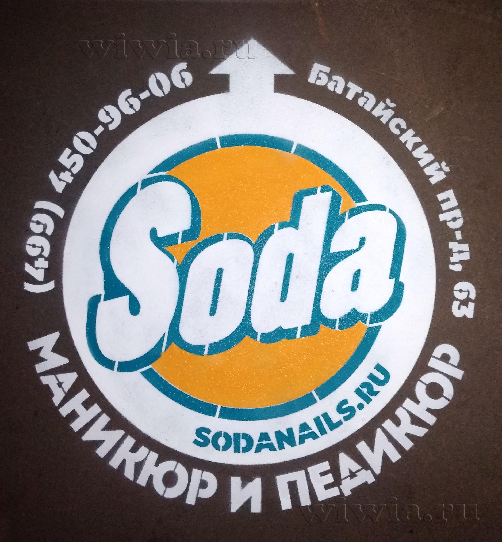 """Навигация на асфальте для сети """"Soda""""."""