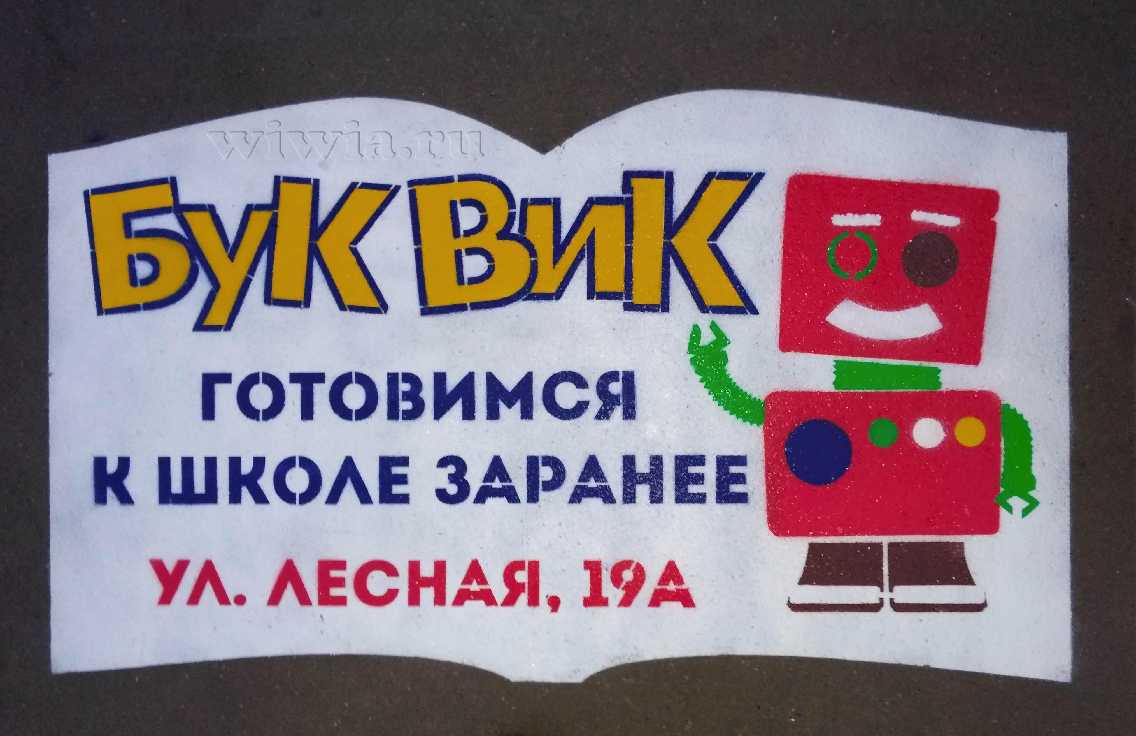 "Реклама на асфальте ""БукВик"""