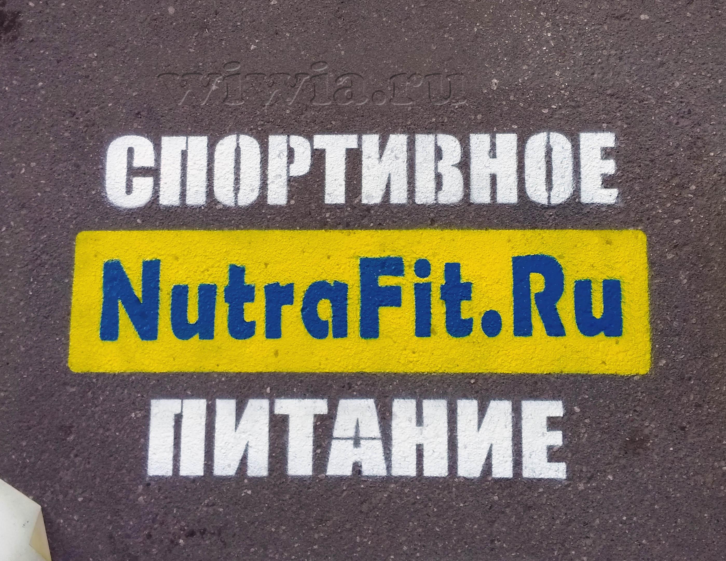 Реклама на асфальте для магазина спортивного питания.