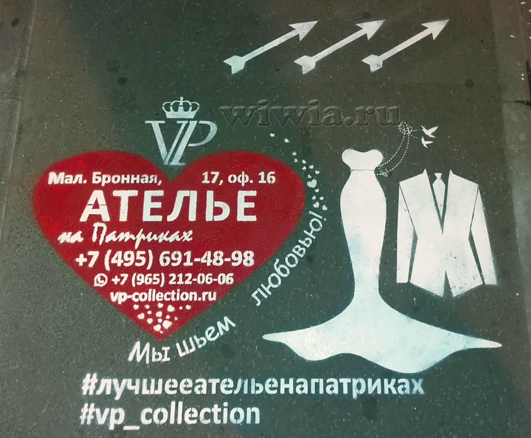 Реклама на асфальте. Ателье.