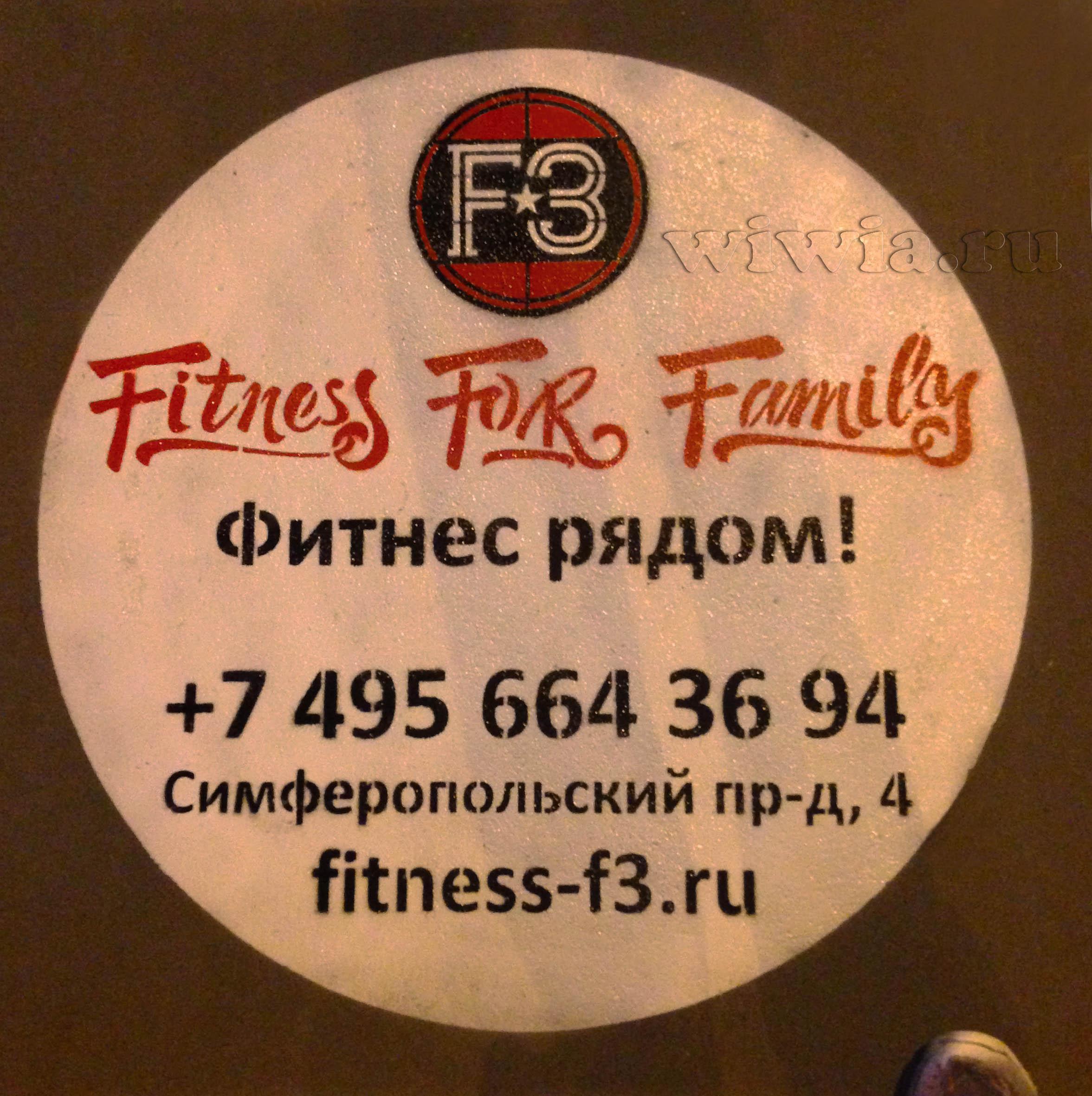 Реклама на асфальте. Фитнес рядом!