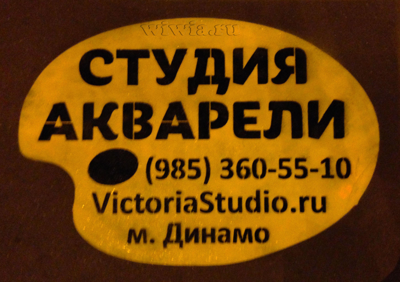 Реклама на асфальте. Студия Акварели