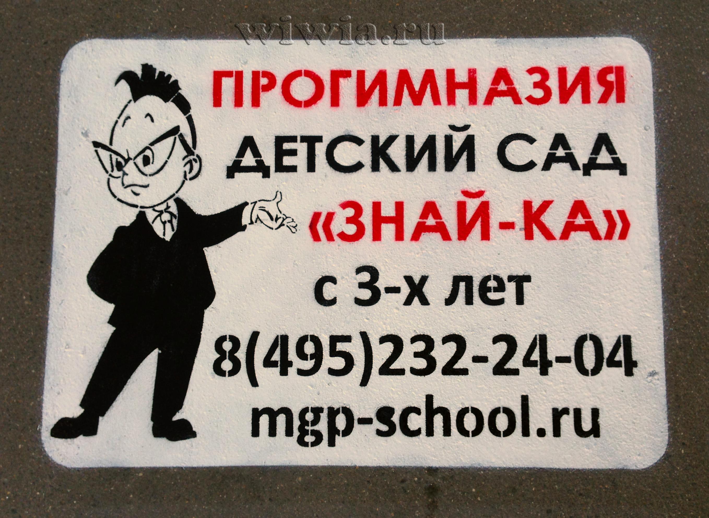 "Реклама на асфальте ДС ""Знайка""."