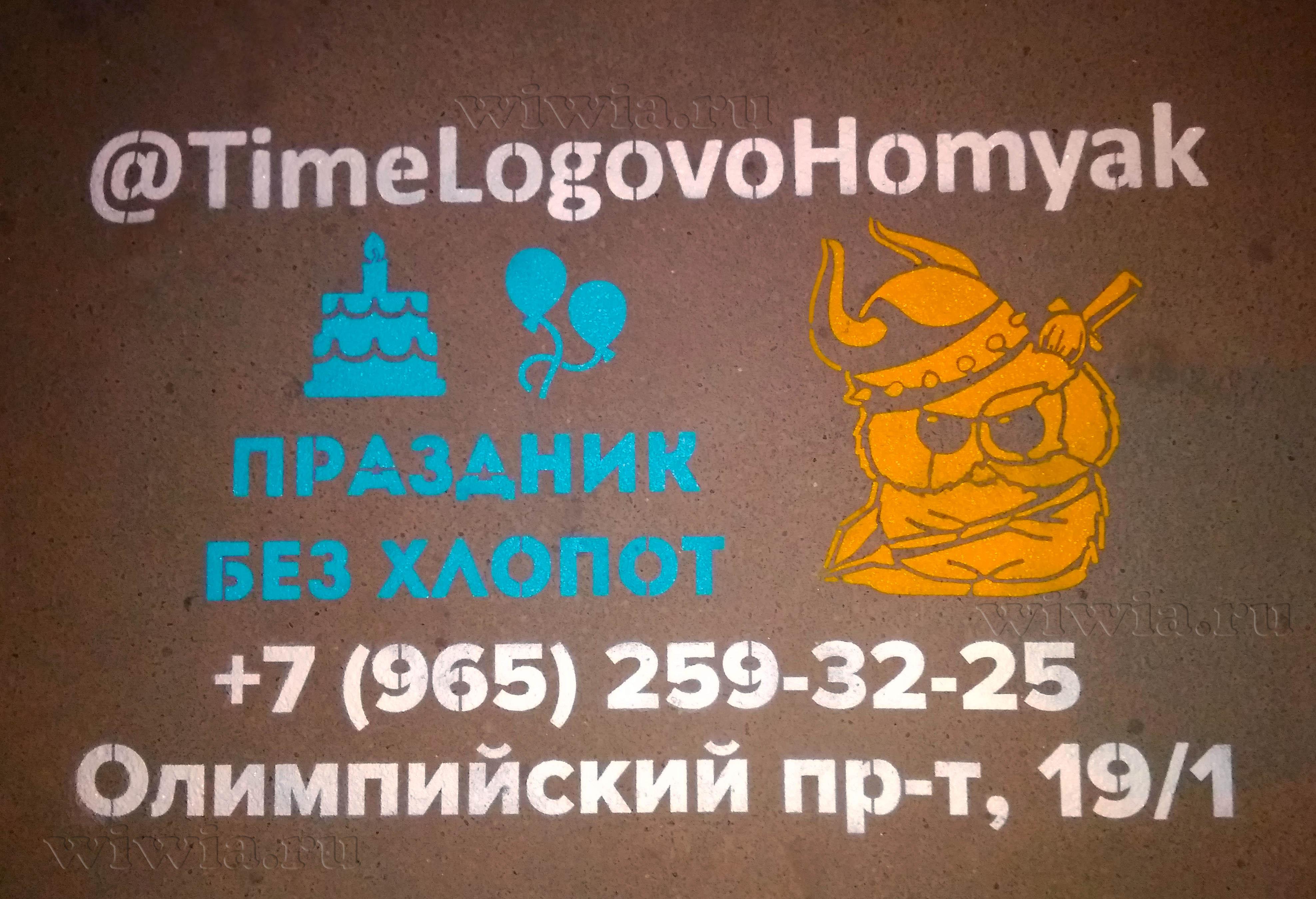 Реклама на асфальте для антикафе Хомяк