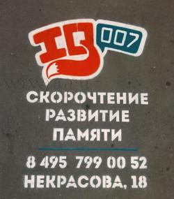 "Объявление на асфальте для центра ""IQ 007"""