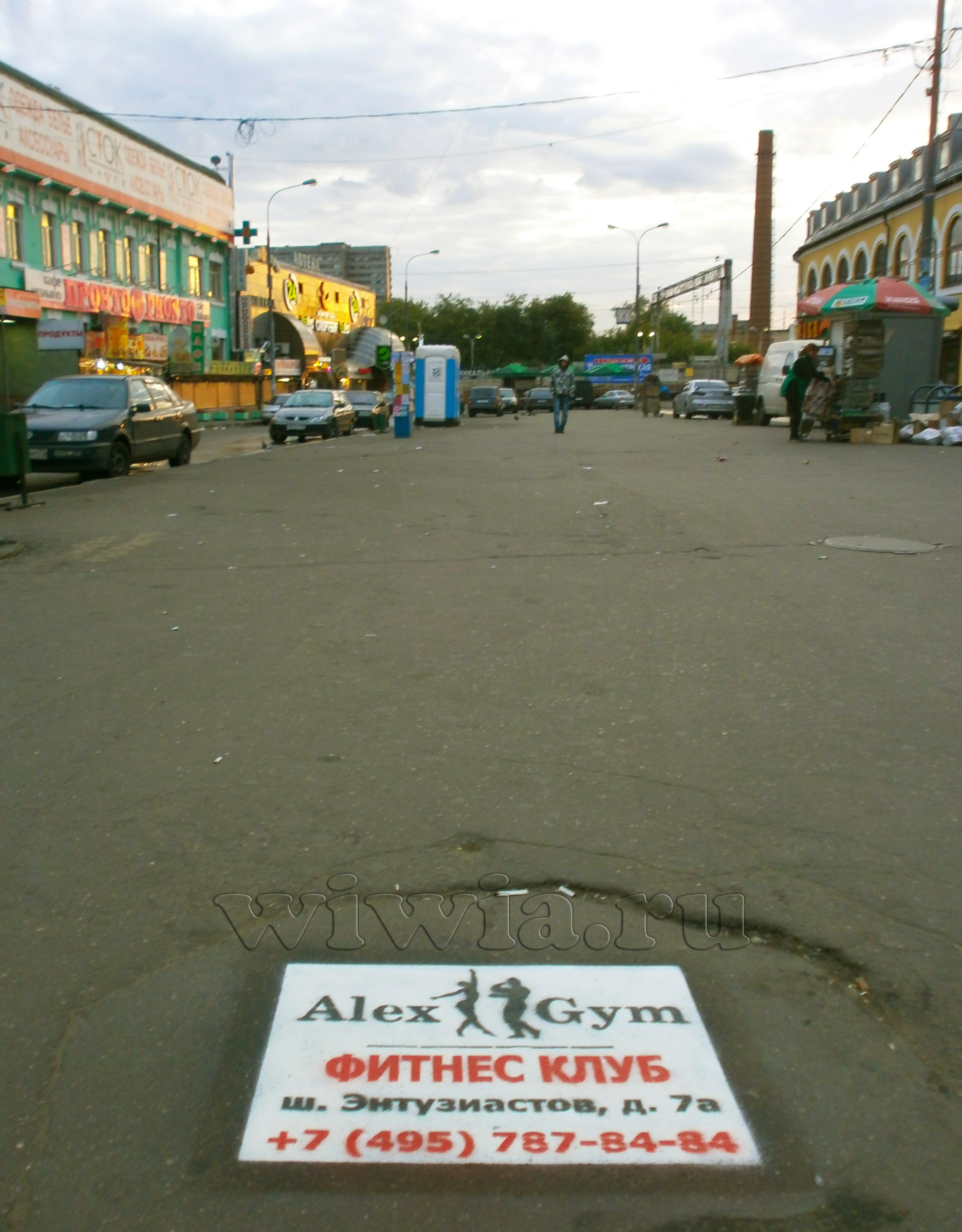Alex Gym. Реклама на тротуаре.