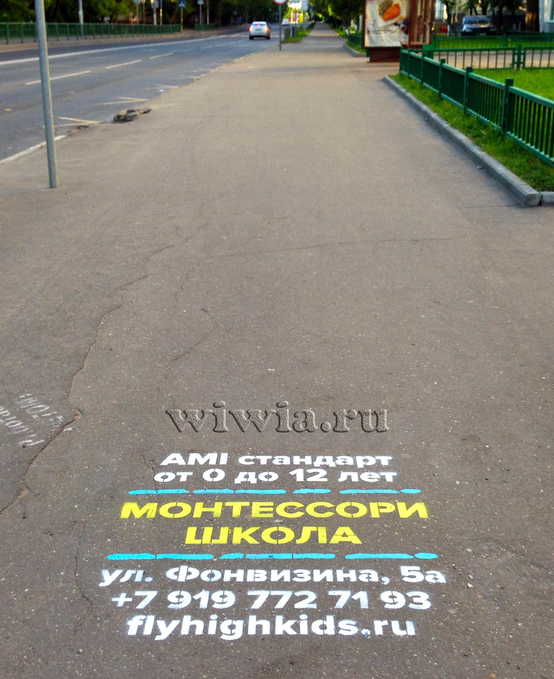 Реклама для школы. Тимирязевская.