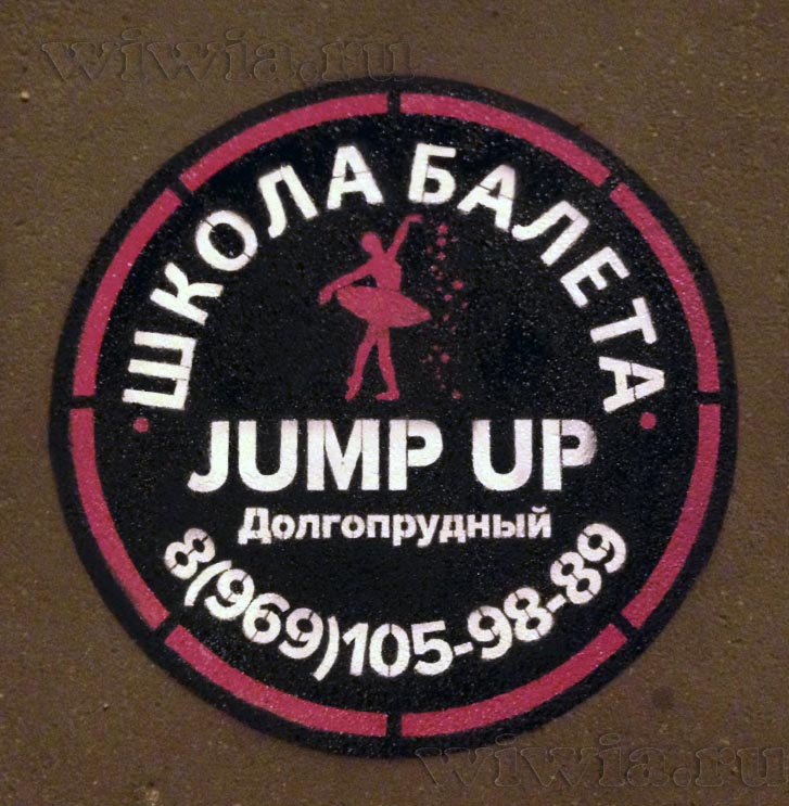 Реклама на асфальте Jump Up.