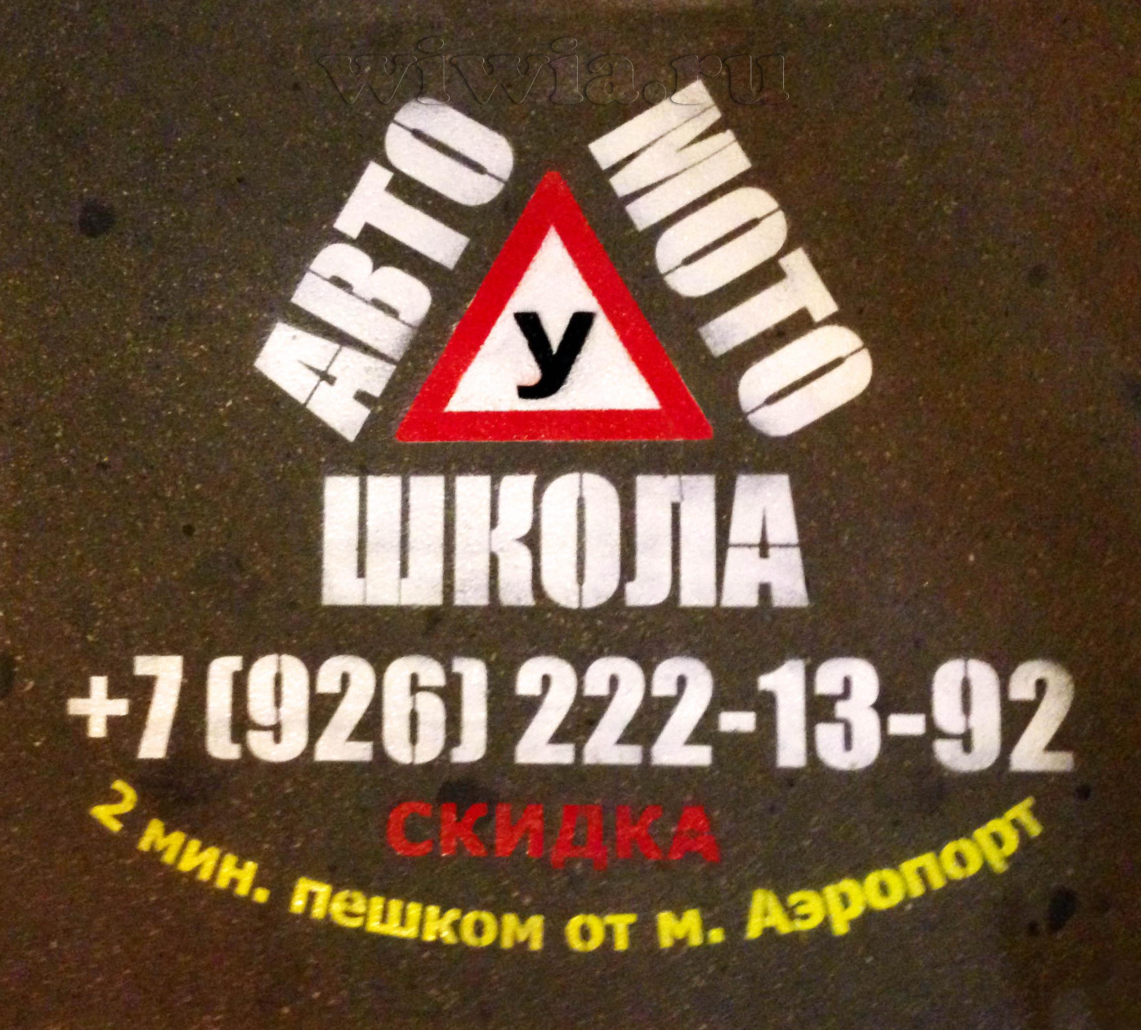 Реклама на асфальте для автошколы.