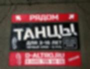 Реклама на асфальте для школы танцев
