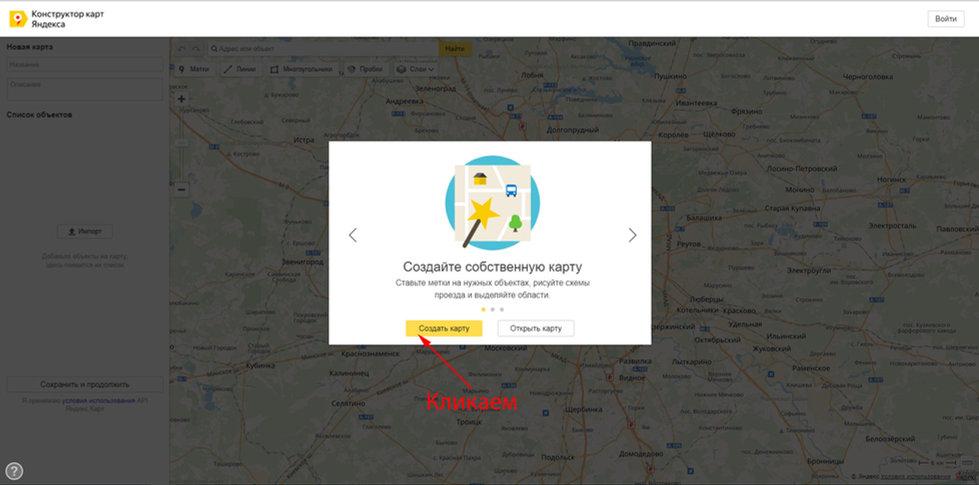 Первый этап в составлении карты нанесений для рекламы на асфальте.