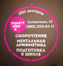 Реклама на асфальте для детского развивающего центра.