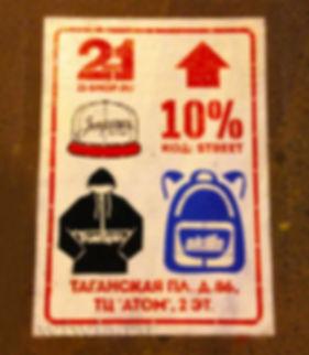 Штампы на асфальте для 21 шоп