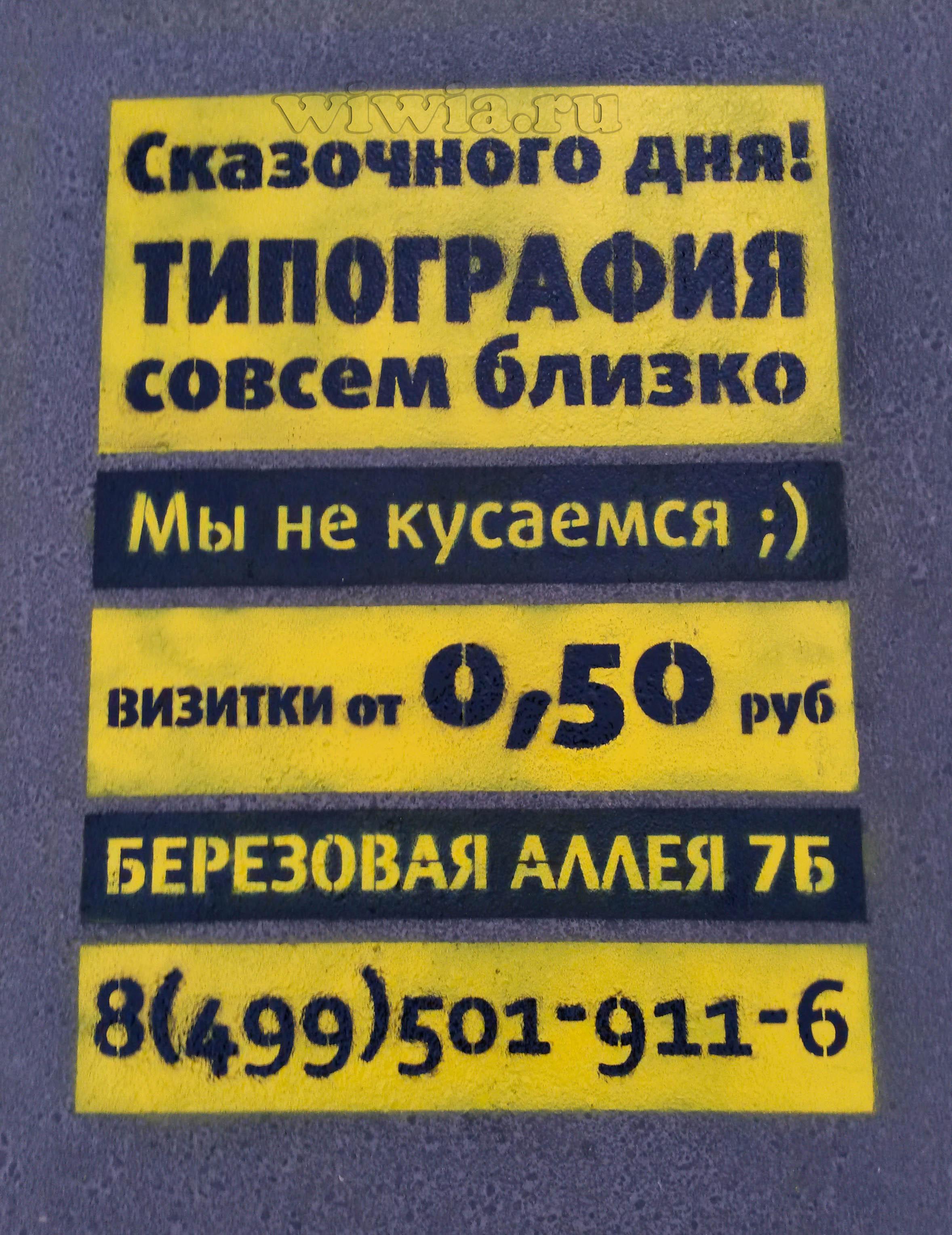 Реклама на асфальте для типографии.