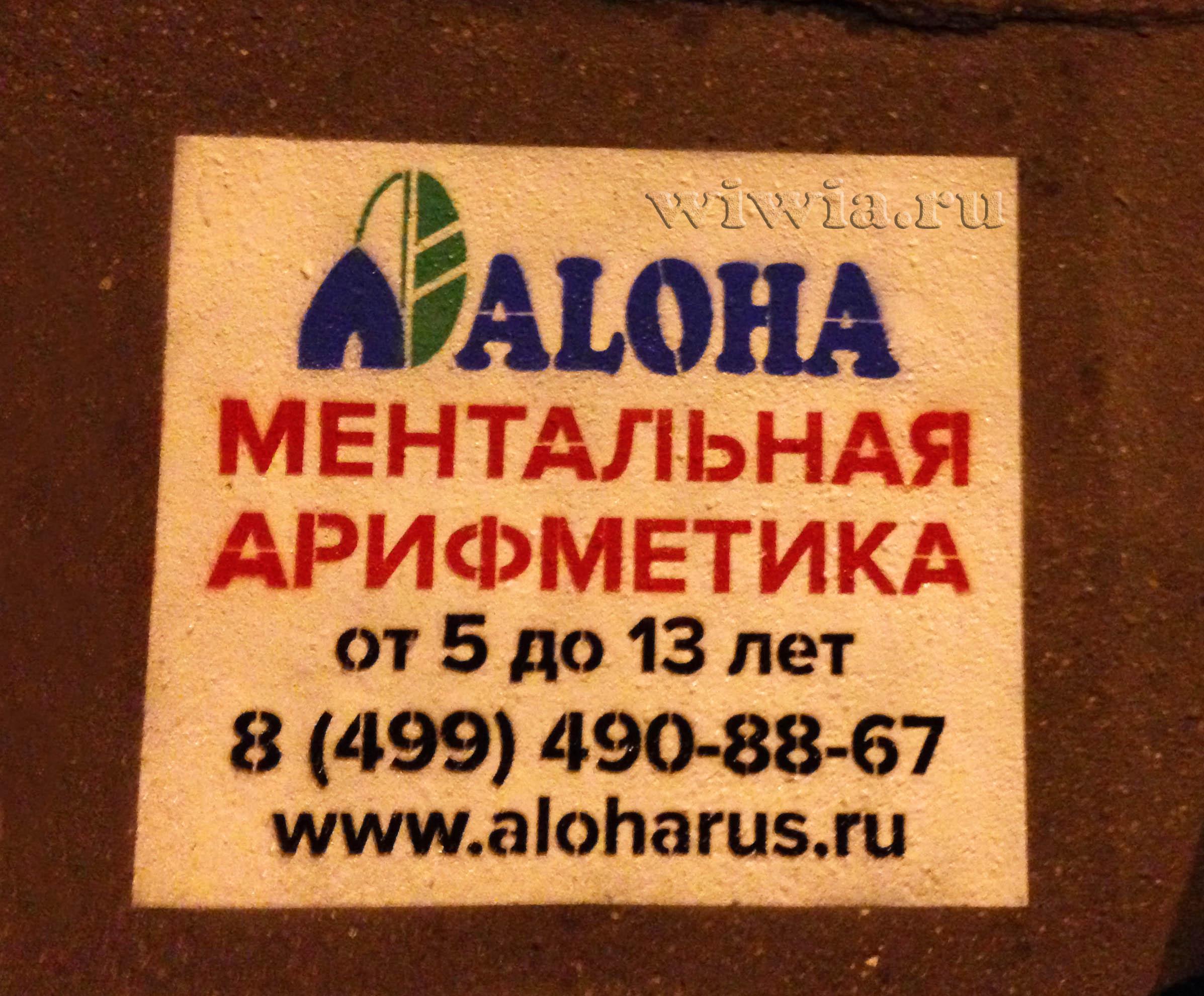 Реклама на асфальте. ALOHA.
