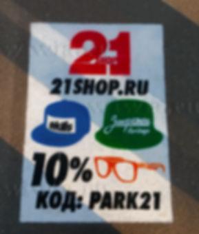 Реклама на тротуаре для магазина 21 шоп.