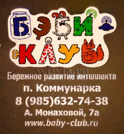 Реклама на асфальте для Бэби-клуба