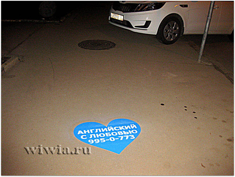 Реклама на асфальте в виде сердца.