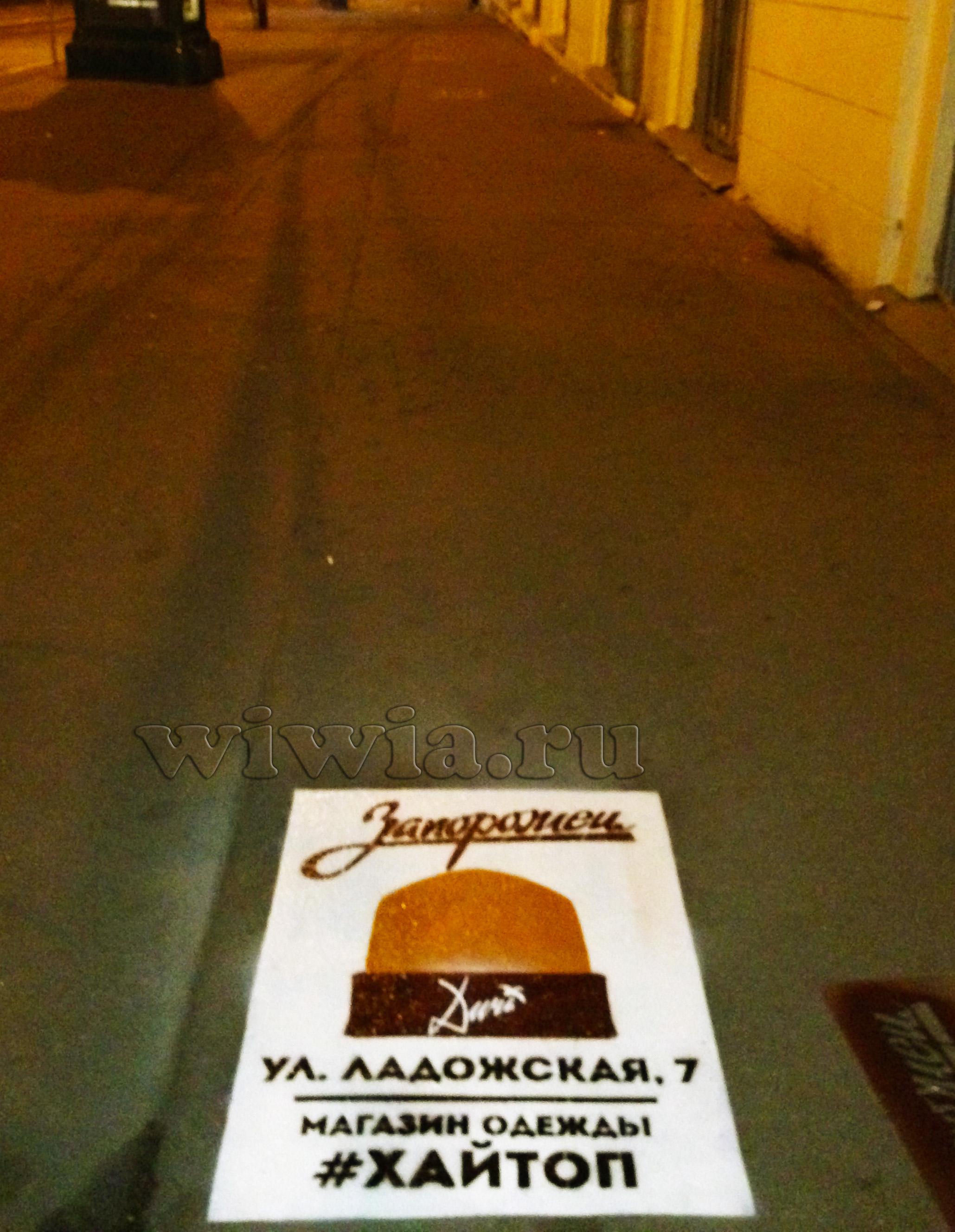 Реклама на тротуаре для 21 шоп.