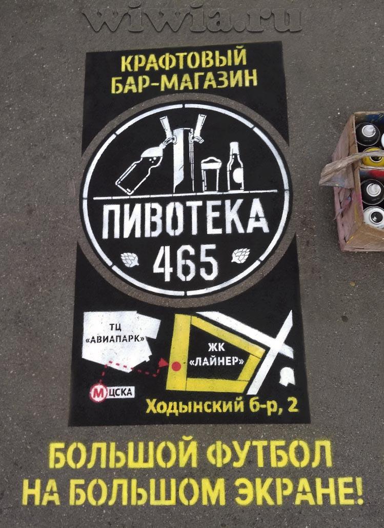 Реклама на асфальте для Пивотеки 465