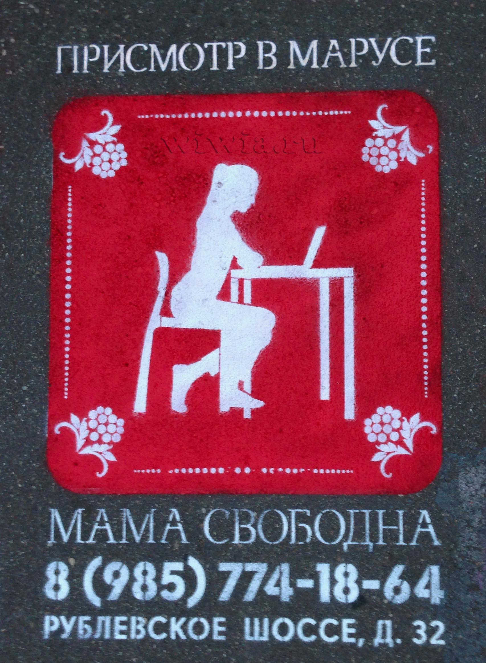 Реклама на асфальте. ДС Маруся.
